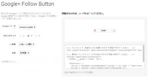 google_follow